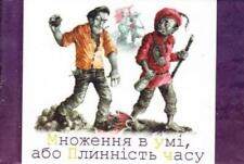 In Ukrainian book Лесь Подерв'янський. Множення в умi, або плиннiсть часу (Міні)