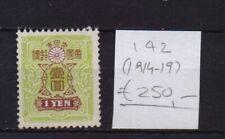 ! Japan 1914-1919.  Stamp. YT#142. €250.00!