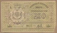 RUSSIA/TURKESTAN DISTRICT 250 rublei F P.S1171 VERY RARE!!!