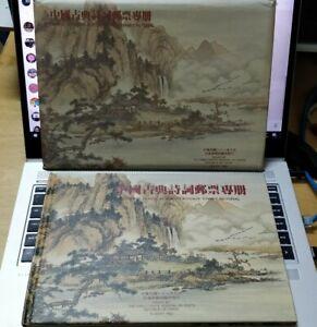 台湾中国古典诗词邮票专册1992 Taiwan Chinese Classical Poetry Stamp Album with 4v MNH & FDC