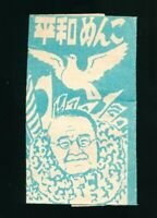 1951 Menko Treaty of San Francisco Heiwa Peace Vintage Japanese PACK Wrapper WOW