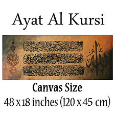 Arabic Calligraphy Art Canvas Ayat Al Kursi Islamic Surah - wall art gift