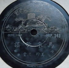 CHINESE RECORDINGS on Horse Brand HRP-343