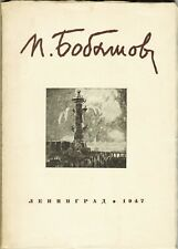 1947 Russian book MIKHAIL BOBYSHOV Soviet Painter and Stage Decorator