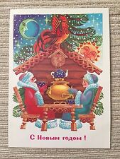 USSR Russia New Year postcard tea drinking