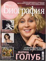 RUSSIAN GALA BIOGRAPHY 06/17 MARINA GOLUB PAUL MAC CARTNEY CLAUDE DEBUSSY