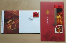 Canada 2012 Zodiac Year of the Dragon, 1v Stamp + MS on set of 2 FDC