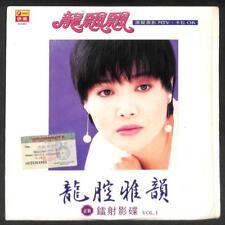 Mega Rare Taiwan Long Piao Piao 龙飘飘 MTV Karaoke Laserdisc LD LD1268