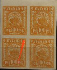 Russia rusia 1921 156 I xa 181 plate error thick p liberación trabajo mnh