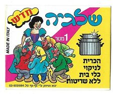 Judaica Israel Old  Pot Cleaner Advertising Cut out Snow white