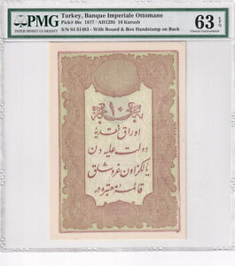 COPIES with W//M of Ottoman Empire FREE SHIPPING !!! Palestine Bons 1877 year