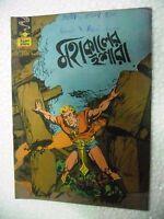 FLASH GORDON MAHAKALER ISHARA   NO 411  INDRAJAL IJC Rare Comic BENGALI India