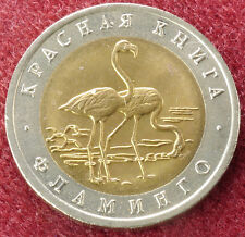 Russia 50 Roubles 1994 Flamingoes (C0909)