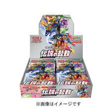 Pokemon Card Game Legendary heartbeat Sword Shield Sun Moon DX Box Pack Booster