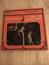OM KALSOUM LP Chams El Assil-Sono CAIRE SC 22129