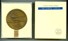 1966 BZ Israel's Sinai Campaign 10th Anniversary Official State Medal with Box