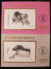 China 2007 Pig Year Best Stamp Popularity Poll uncut-double Silk 猪年丝绸评选张 S/S