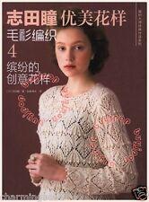 SC Japanese Knitting Craft Book Couture European Knit Wear Hitomi Shida C4
