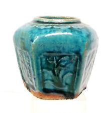 Antique Chinese Ming Style Blue Turquoise Glazed Molded Pottery Ginger Jar