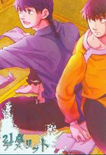 Ranma 1/2 1 / 2 Doujinshi Ryoga > x Ranma 21 Demerits Luke1008