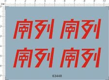 1/32 the First Chinese Workers' and Peasants' Red Army Offset Plane Model Decal