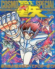 Saint Seiya Anime special  Art Book jump Limited Cosmo Special 1988