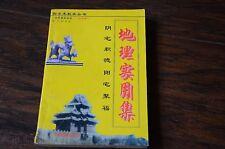 地理实用集 钟义明(珍本)   Chinese FENGSHUI Study Book Educational Study Collector
