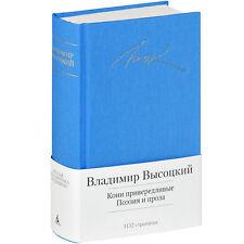 Владимир Высоцкий/Vladimir Vysotsky Fastidious Horses/Gift! Mini Book in Russian
