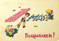 1964 Rare Russian Postcard Zarubin Little Boy Girl Greeting card