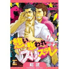 Omoi Omoware Suri Surare YAOI Manga Japanese / MATSU Takeshi