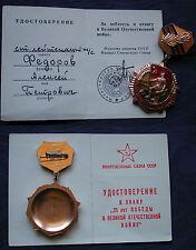 UNIONE SOVIETICA - U.R.S.S. - C.C.C.P.  MEDAGLIA XXV° ANNIVERSARIO (?) E DIPLOMA