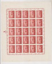 CROATIA,WW II,POMOC rare color proof sheet,no gum