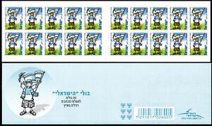 Israel 1721 Booklet, Self-Adhesive, MNH. Israeli Boy and Flag, 2008