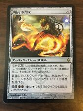 Lashwrithe // New Phyrexia // MTG Magic // Japanese See Picture