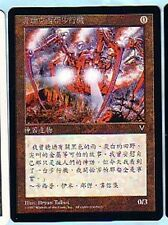 MTG 4X CHINESE VISIONS PHYREXIAN WALKER MINT