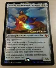Russian Foil Heliod, Sun-CrownedPromo MTG NM Theros: Beyond Death