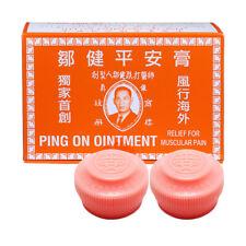 鄒健平安膏 Ping On Ointment ~ 12 Vial