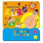 Korean nursery rhymes and English nursery rhymes in one smart
