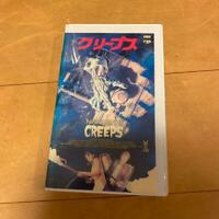 Night of the CREEPS VHS 1988 horror movie rare Scariest film slasher cult SOV