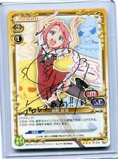 JAPANESE Precious Memories card mayo chiki! Sakamachi Kureha SIGNED(SILVER FOIL)