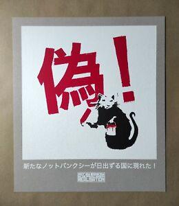 New NOT BANKSY Realisation FAKE! Japanese Import 1st Edition Screen Print, COA