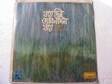Jai Din Sravana Din Jai Tagore songs EASD 1362 Bengali LP Record India NM-1440