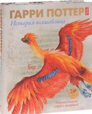 Гарри Поттер История волшебства Иллюстрированное издание Harry Potter