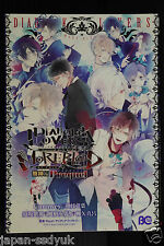 "JAPAN Diabolik Lovers More,Blood Mukami-hen ""Prequel"" Official Comic"