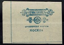 Russia - Imperial Era Peppermint Label - Mint No Gum - 050816
