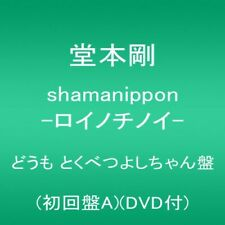 Shamanippon-Roinochinoi - Tsuyoshi Domoto (2014, CD NIEUW)2 DISC SET