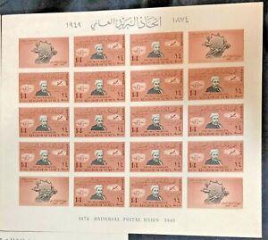 RARE YEMEN KINGDOM 1949 UPU : 1Full Sheet 14 BOGSHAS IMPERF. (16+4 STAMPS) MNH