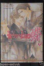 "JAPAN Tooko Miyagi manga: Il gatto sul G. Spin-off ""Tooi Hi no Cyou"""