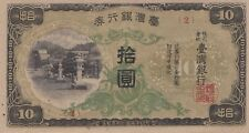 China banknote Taiwan Japan Empire WW2 10 yen (1945) B317  P-1931  UNC