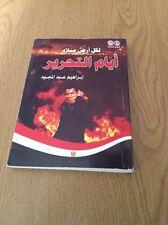 Book in Arabic : ايام التحرير المولف ابراهيم عبد المجيد